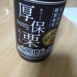 これはビックリ! 厚保栗エール(ビール)誕生!!