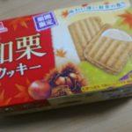 前回とはちょっとちがう 森永製菓さんの「和栗クッキー」